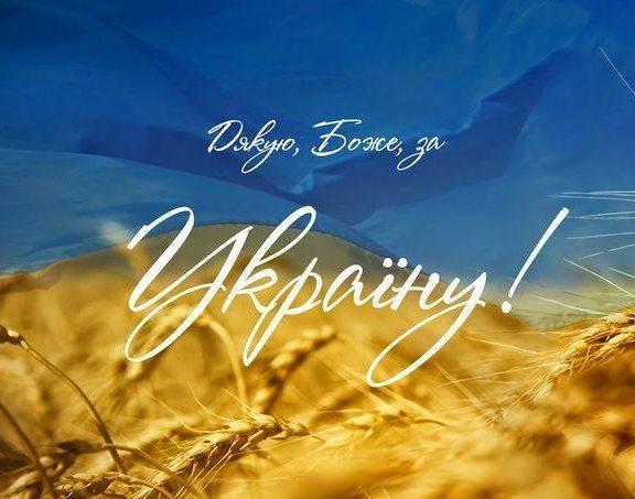 Гарні привітання з Днем захисника України українською мовою