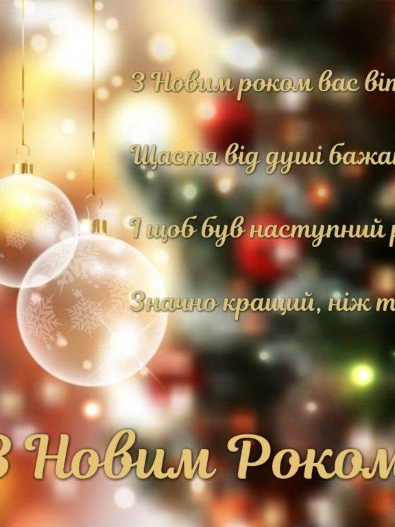 Привітання з Новим роком 2022 у прозі, до сліз