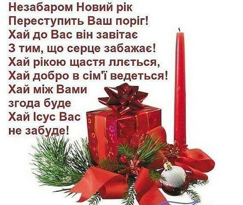 Щиросердечні привітання з Новим роком 2022 у прозі, українською мовою