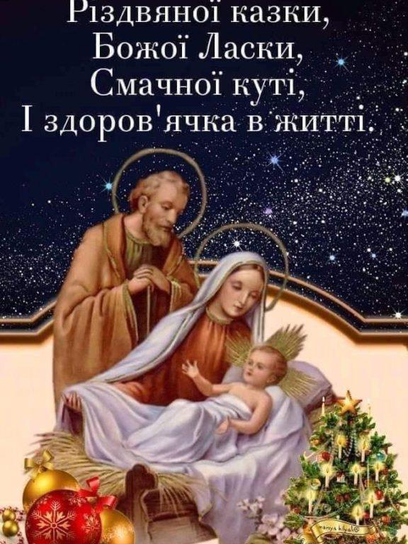 Привітання з Різдвом українською