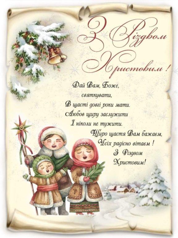 Щиросердечні Різдвяні привітання своїми словами, у прозі