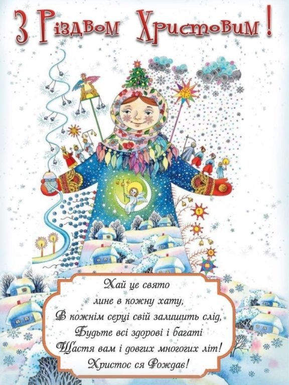 Оригінальні привітання з Різдвом у прозі, українською мовою
