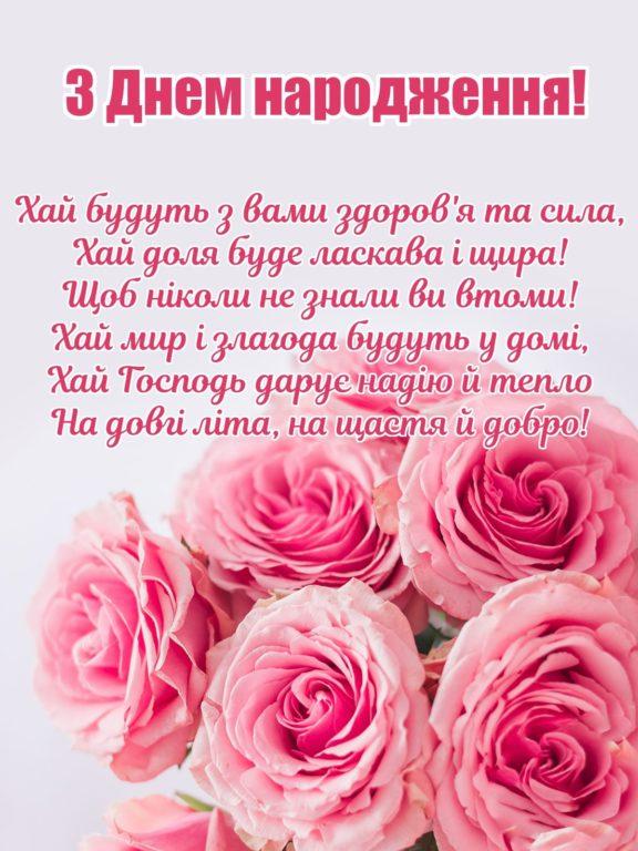 Щирі прикольні привітання з днем народження українською