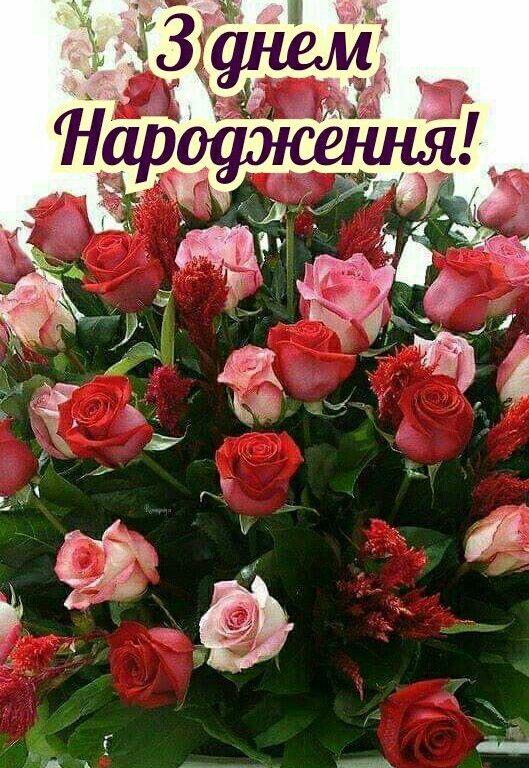 Зворушливі привітання з днем народження у прозі, українською мовою