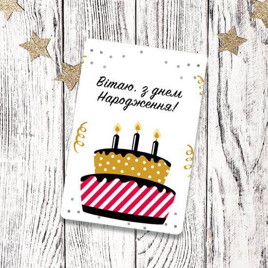 Оригінальні привітання з днем народження простими словами