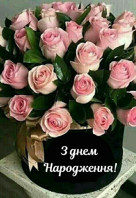 Красиві привітання з днем народження свекрусі  українською