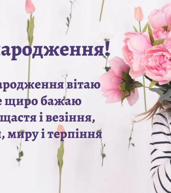 Щиросердечні привітання з днем народження вчителю, вчительці у прозі, до сліз