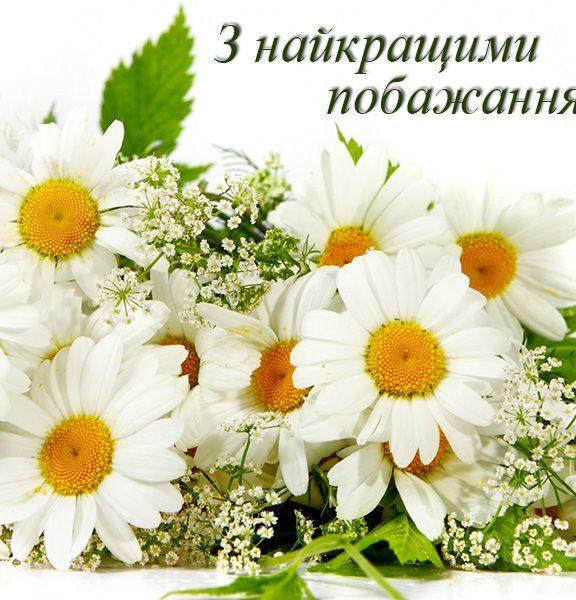 Оригінальні привітання з Василем своїми словами, у прозі