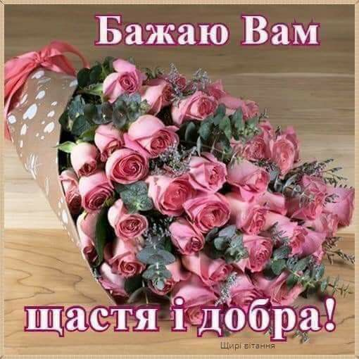 Найкращі привітання з днем ангела Лева українською мовою