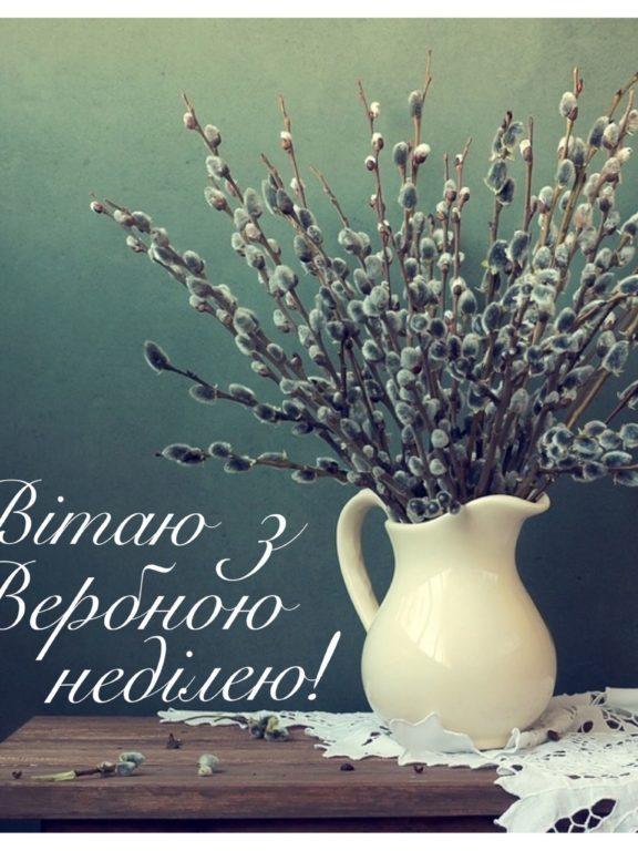 Щирі привітання з Вербною неділею