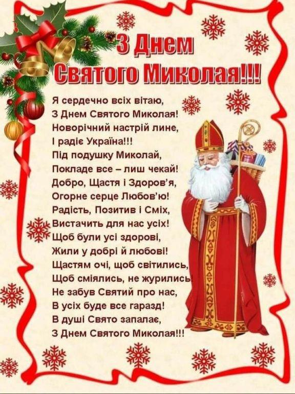 Щиросердечні привітання з Днем святого Миколая до сліз