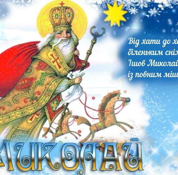Короткі привітання з Днем святого Миколая своїми словами, до сліз