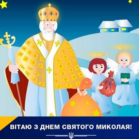 Гарні привітання з Миколаєм своїми словами