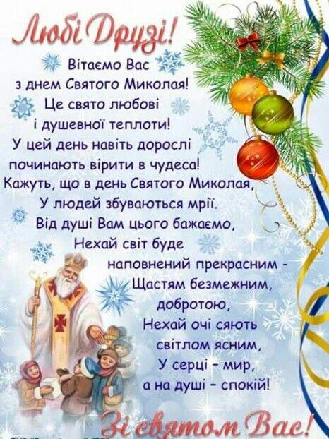 Красиві привітання з Миколаєм простими словами