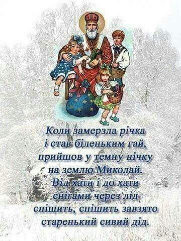 Щиросердечні привітання з Миколаєм до сліз
