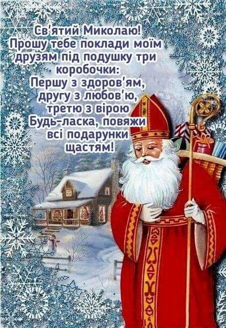 Щирі привітання з Миколаєм українською мовою