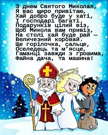 Гарні привітання з Днем святого Миколая простими словами