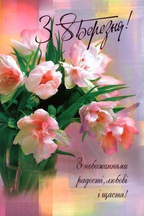 Зворушливі привітання з 8 Березня у прозі, українською мовою