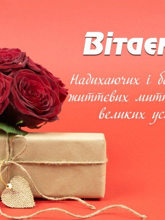 Привітання з 8 Березня українською мовою