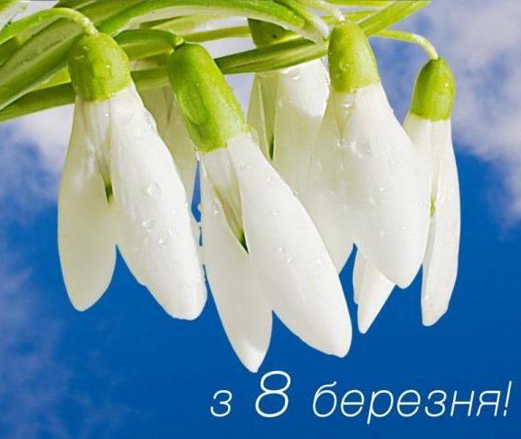 Короткі привітання з 8 Березня українською