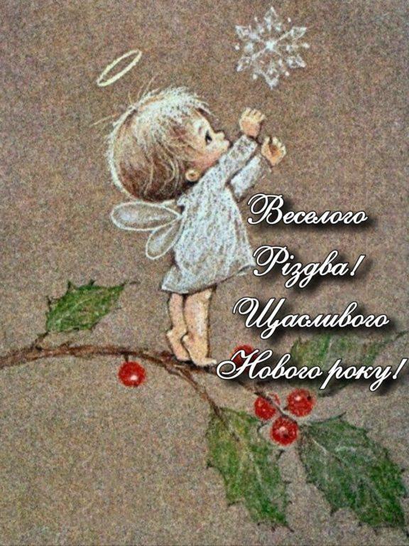 Привітання з Новим роком та Різдвом Христовим українською мовою