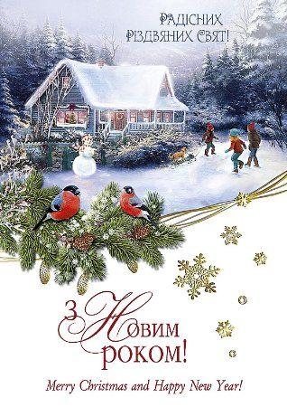 Оригінальні привітання з Новим роком та Різдвом Христовим у прозі