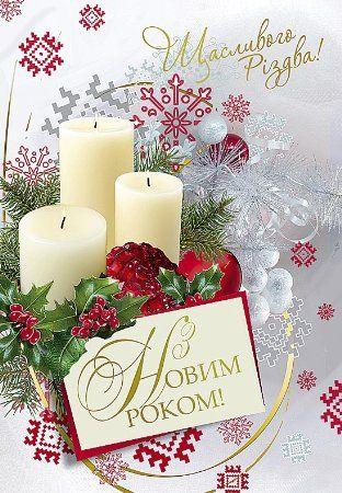 Гарні привітання з Новим роком та Різдвом Христовим простими словами