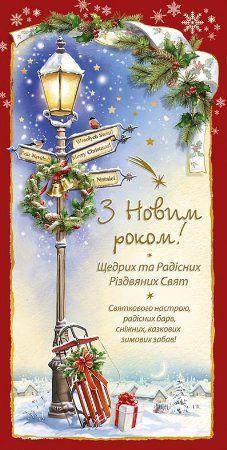 Красиві привітання з Новим роком та Різдвом Христовим