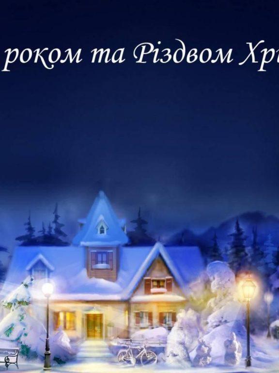 Найкращі привітання з Новим роком та Різдвом Христовим до сліз