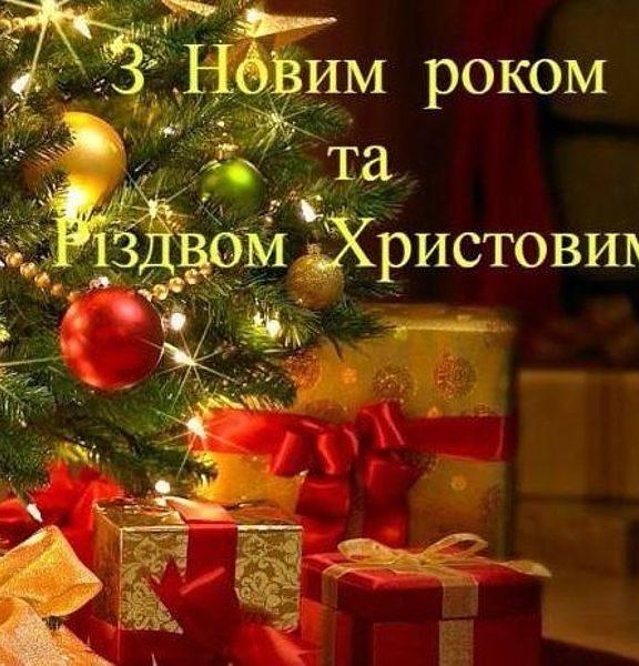СМС привітання з Новим роком та Різдвом Христовим своїми словами