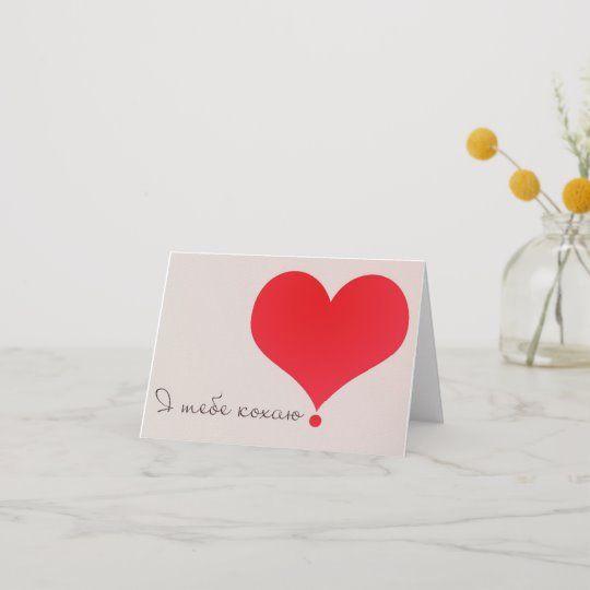 Зворушливі привітання з Днем закоханих