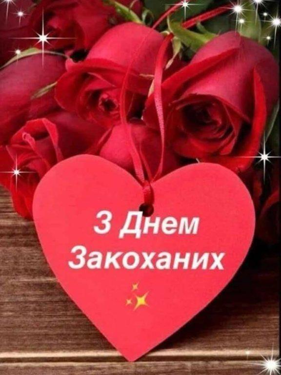 Кращі привітання з Днем святого Валентина українською мовою