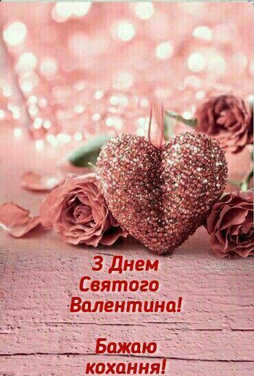 Кращі привітання з Днем закоханих своїми словами, у прозі
