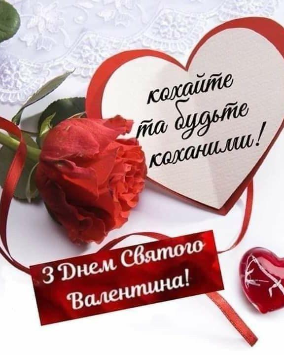 Красиві привітання з Днем святого Валентина у прозі, українською мовою